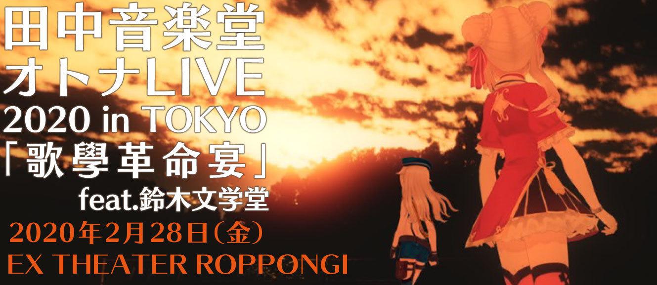 田中音楽堂オトナLIVE 2020 in TOKYO「歌學革命宴」feat.鈴木文学堂