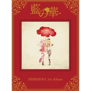 <CD>藍の華【初回生産限定豪華盤】
