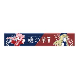 藍の華2021タオル【FC限定】