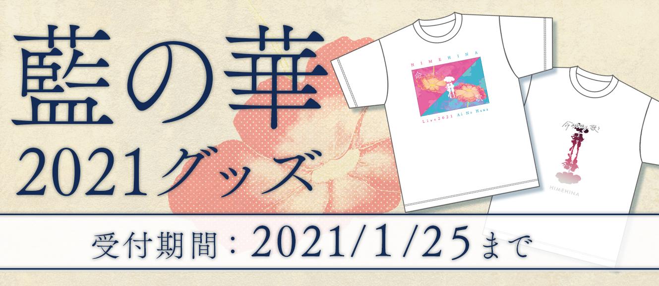 【オンラインショップ】藍の華2021