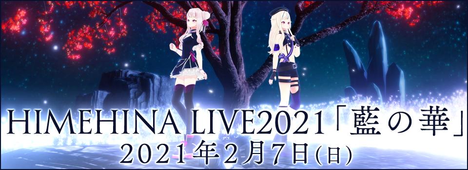 【TOP】LIVE2021藍の華