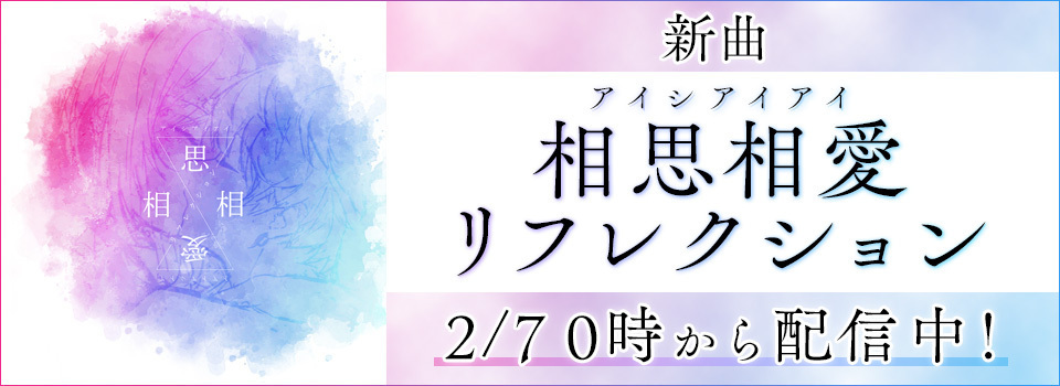 【TOP】相思相愛リフレクション